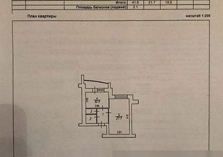 Продаётся 1-комнатная квартира, 41.6 м²