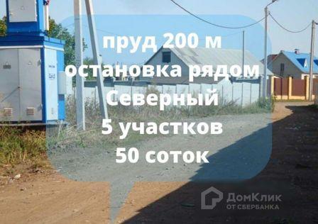 Продаётся участок, 50 сот.