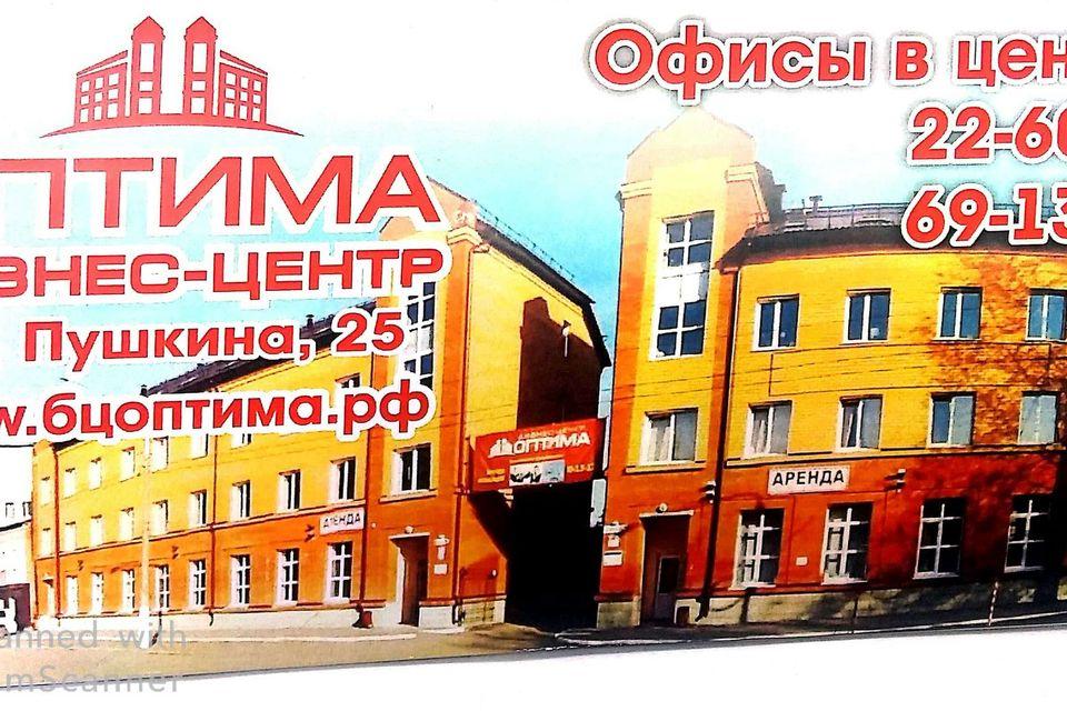 Продаётся офис, 25.2 м²